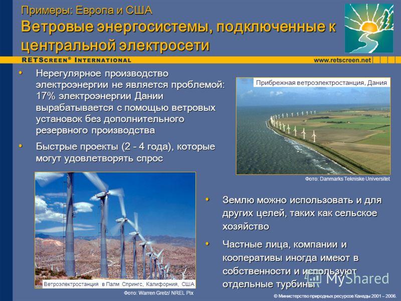 © Министерство природных ресурсов Канады 2001 – 2006. Примеры: Европа и США Ветровые энергосистемы, подключенные к центральной электросети Нерегулярное производство электроэнергии не является проблемой: 17% электроэнергии Дании вырабатывается с помощ