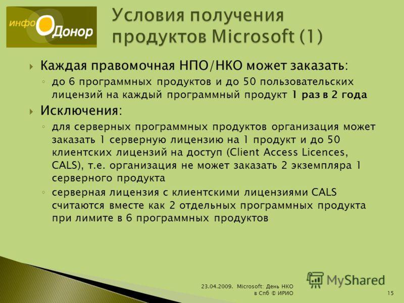 Каждая правомочная НПО/НКО может заказать: до 6 программных продуктов и до 50 пользовательских лицензий на каждый программный продукт 1 раз в 2 года Исключения: для серверных программных продуктов организация может заказать 1 серверную лицензию на 1