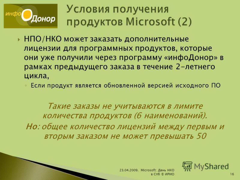 НПО/НКО может заказать дополнительные лицензии для программных продуктов, которые они уже получили через программу «инфоДонор» в рамках предыдущего заказа в течение 2-летнего цикла, Если продукт является обновленной версией исходного ПО Такие заказы