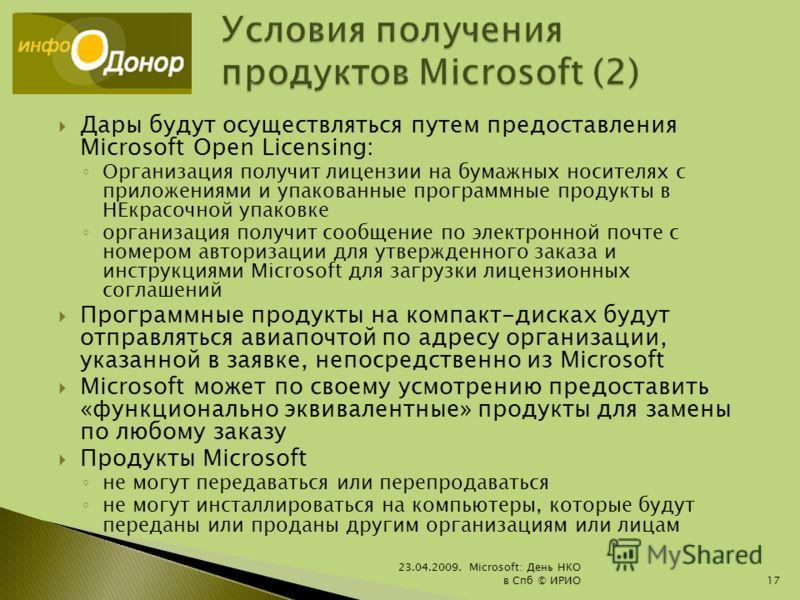 Дары будут осуществляться путем предоставления Microsoft Open Licensing: Организация получит лицензии на бумажных носителях с приложениями и упакованные программные продукты в НЕкрасочной упаковке организация получит сообщение по электронной почте с