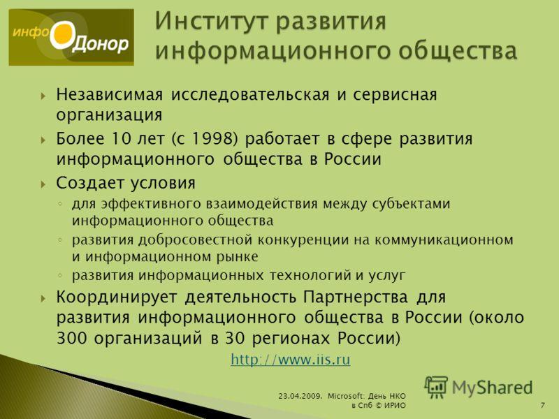 Независимая исследовательская и сервисная организация Более 10 лет (с 1998) работает в сфере развития информационного общества в России Создает условия для эффективного взаимодействия между субъектами информационного общества развития добросовестной