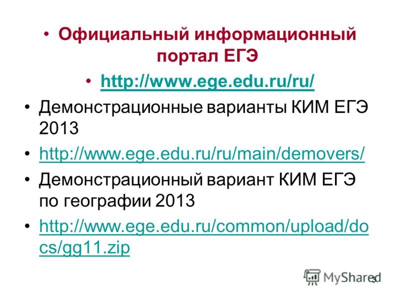 Ким егэ 2013 http www ege edu ru ru main demovers демон