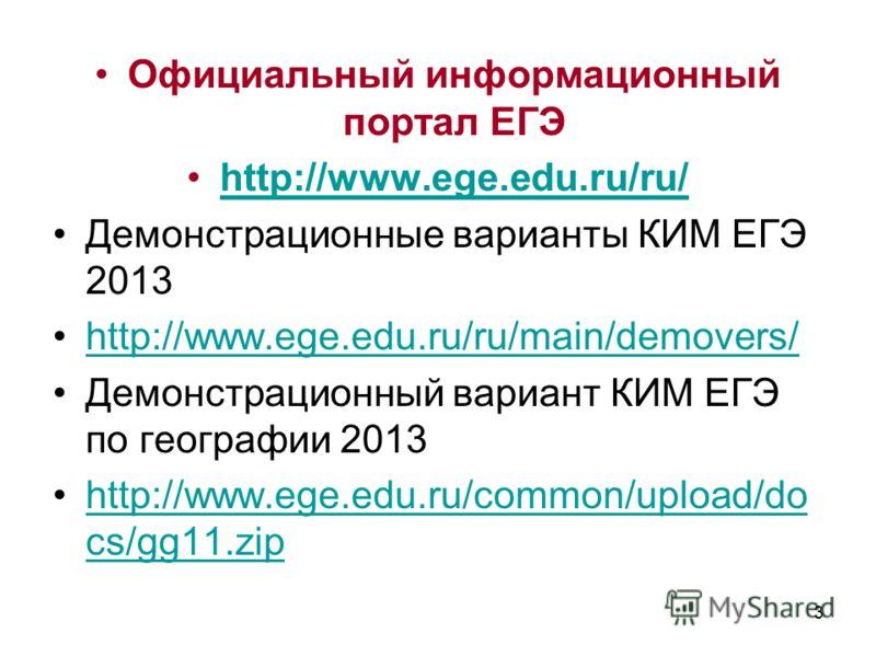 Ким егэ 2013 http www ege edu ru ru main demovers демон