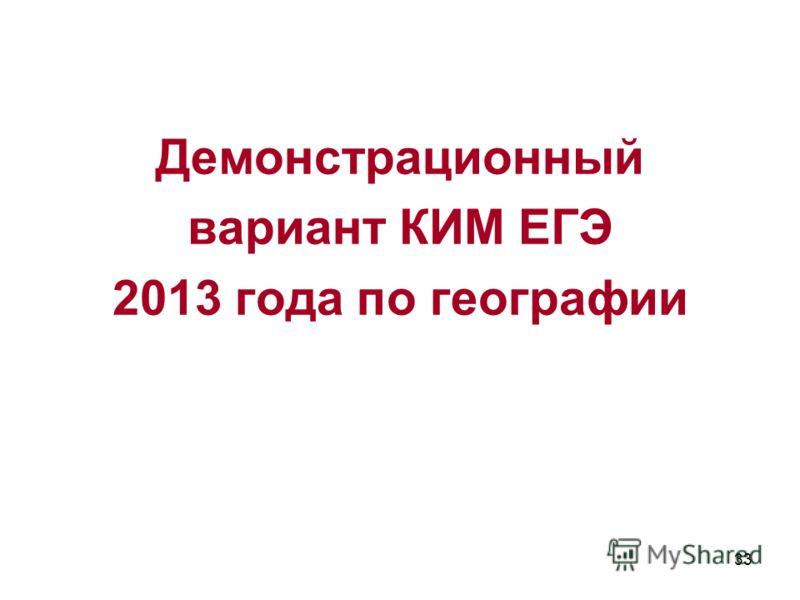 33 Демонстрационный вариант КИМ ЕГЭ 2013 года по географии