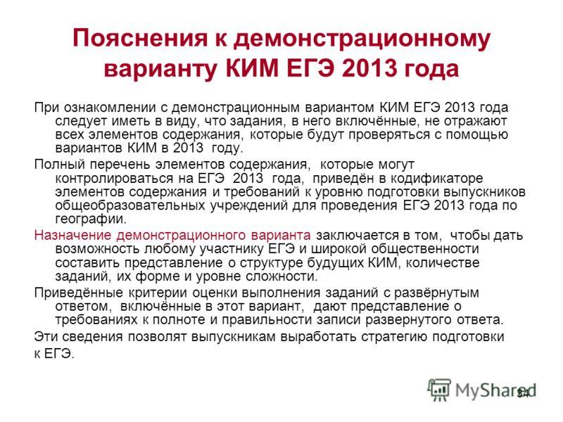 34 Пояснения к демонстрационному варианту КИМ ЕГЭ 2013 года При ознакомлении с демонстрационным вариантом КИМ ЕГЭ 2013 года следует иметь в виду, что задания, в него включённые, не отражают всех элементов содержания, которые будут проверяться с помощ