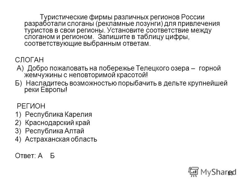 55 Туристические фирмы различных регионов России разработали слоганы (рекламные лозунги) для привлечения туристов в свои регионы. Установите соответствие между слоганом и регионом. Запишите в таблицу цифры, соответствующие выбранным ответам. СЛОГАН А