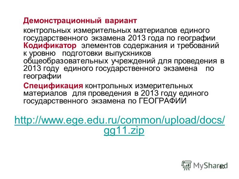 60 Демонстрационный вариант контрольных измерительных материалов единого государственного экзамена 2013 года по географии Кодификатор элементов содержания и требований к уровню подготовки выпускников общеобразовательных учреждений для проведения в 20