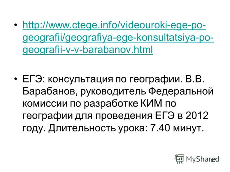 87 http://www.ctege.info/videouroki-ege-po- geografii/geografiya-ege-konsultatsiya-po- geografii-v-v-barabanov.htmlhttp://www.ctege.info/videouroki-ege-po- geografii/geografiya-ege-konsultatsiya-po- geografii-v-v-barabanov.html ЕГЭ: консультация по г
