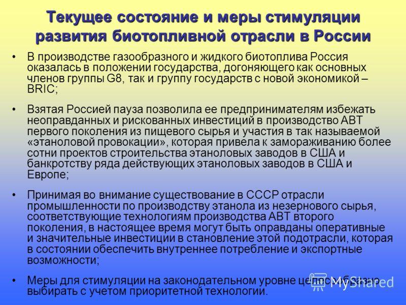 Текущее состояние и меры стимуляции развития биотопливной отрасли в России В производстве газообразного и жидкого биотоплива Россия оказалась в положении государства, догоняющего как основных членов группы G8, так и группу государств с новой экономик