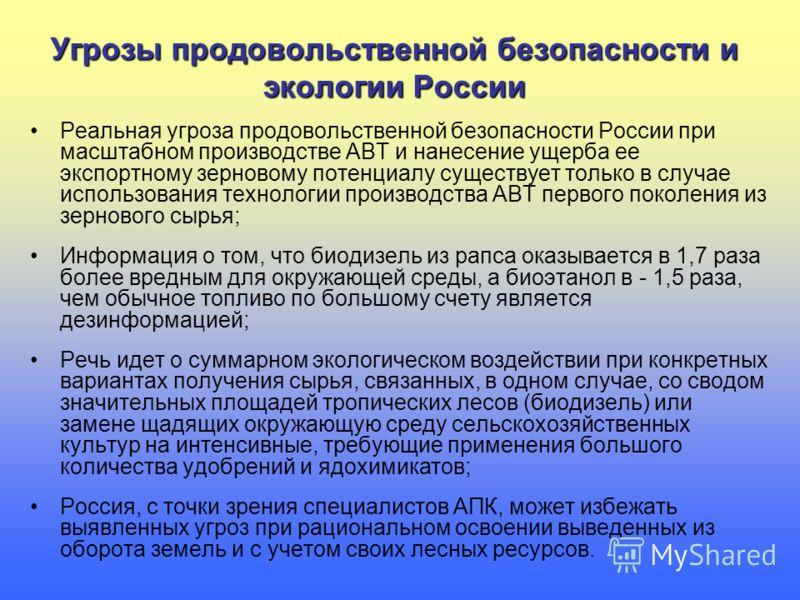 Угрозы продовольственной безопасности и экологии России Реальная угроза продовольственной безопасности России при масштабном производстве АВТ и нанесение ущерба ее экспортному зерновому потенциалу существует только в случае использования технологии п