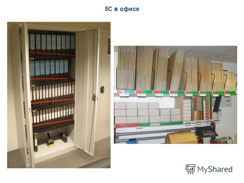 5С в офисе