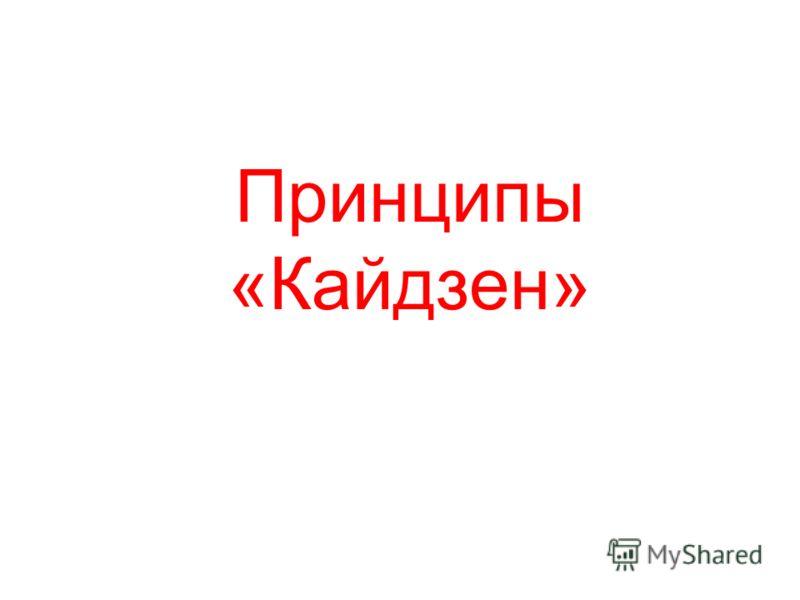 Принципы «Кайдзен»