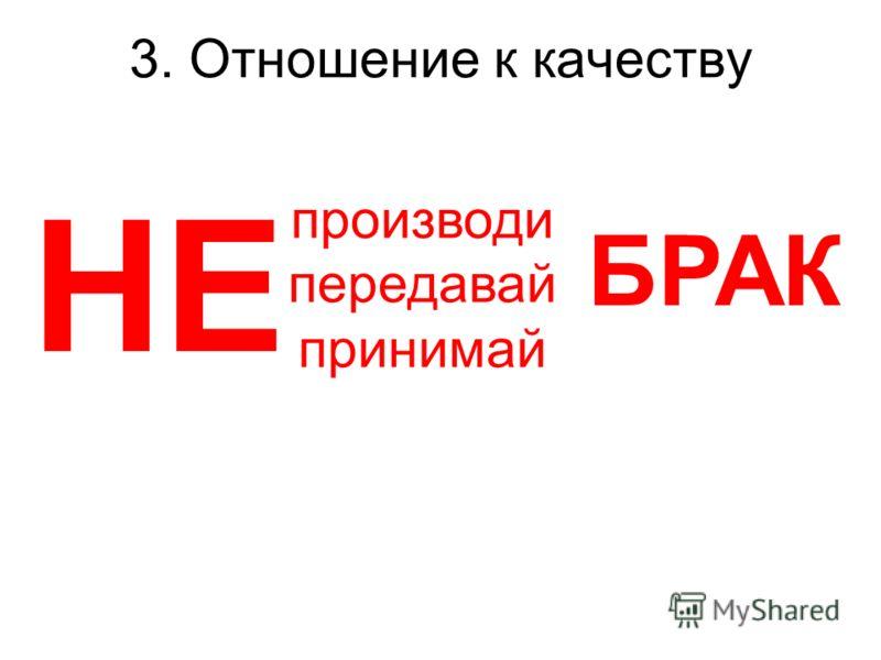 3. Отношение к качеству НЕ производи передавай принимай БРАК