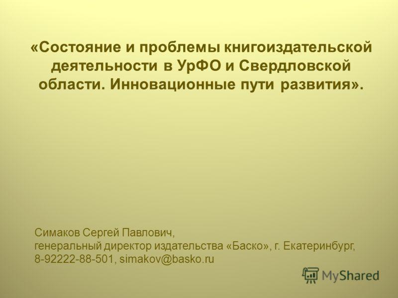 Симаков Сергей Павлович, генеральный директор издательства «Баско», г. Екатеринбург, 8-92222-88-501, simakov@basko.ru