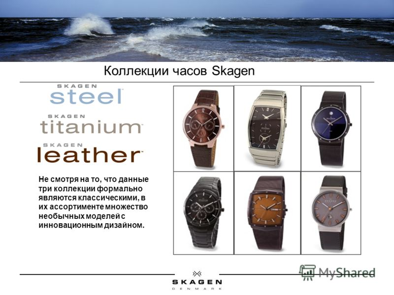 Коллекции часов Skagen Не смотря на то, что данные три коллекции формально являются классическими, в их ассортименте множество необычных моделей с инновационным дизайном.