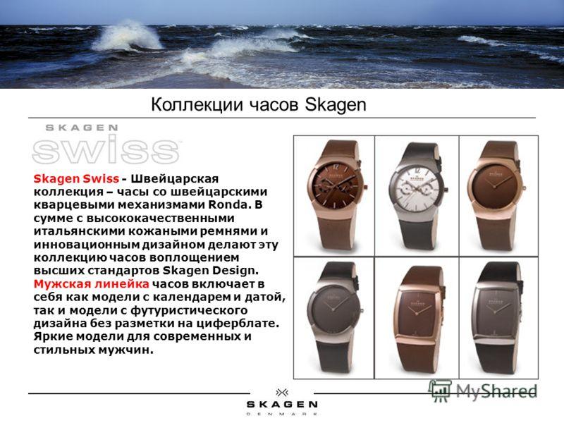 Skagen Swiss - Швейцарская коллекция – часы со швейцарскими кварцевыми механизмами Ronda. В сумме с высококачественными итальянскими кожаными ремнями и инновационным дизайном делают эту коллекцию часов воплощением высших стандартов Skagen Design. Муж