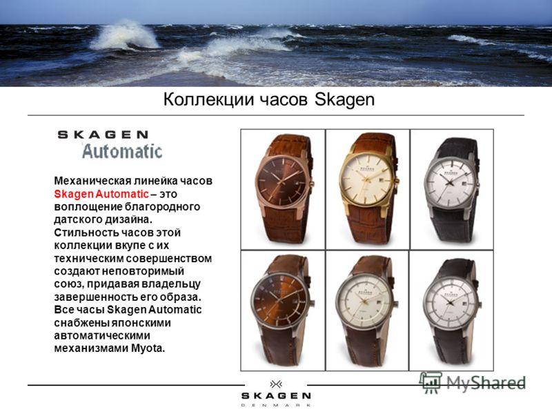 Коллекции часов Skagen Механическая линейка часов Skagen Automatic – это воплощение благородного датского дизайна. Стильность часов этой коллекции вкупе с их техническим совершенством создают неповторимый союз, придавая владельцу завершенность его об