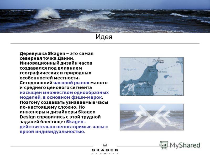 Деревушка Skagen – это самая северная точка Дании. Инновационный дизайн часов создавался под влиянием географических и природных особенностей местности. Сегодняшний часовой рынок малого и среднего ценового сегмента насыщен множеством однообразных мод