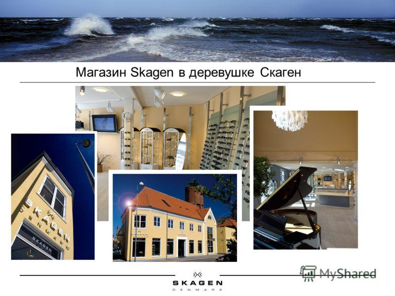 Магазин Skagen в деревушке Скаген