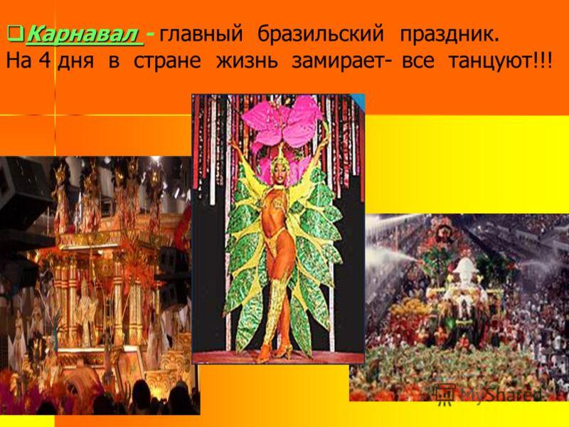 Карнавал Карнавал - главный бразильский праздник. На 4 дня в стране жизнь замирает- все танцуют!!!