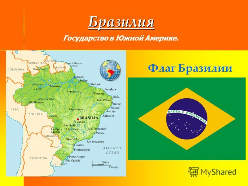Бразилия Государство в Южной Америке. Флаг Бразилии