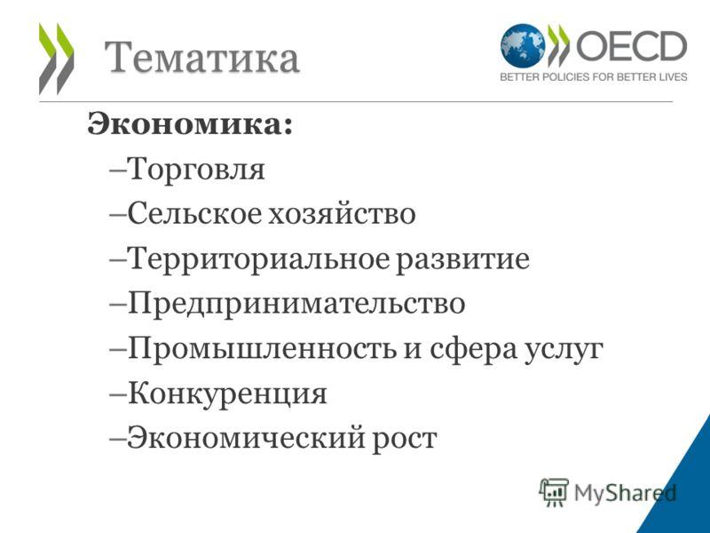 Тематика Экономика: – Торговля – Сельское хозяйство – Территориальное развитие – Предпринимательство – Промышленность и сфера услуг – Конкуренция – Экономический рост