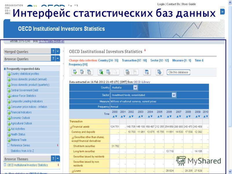 Интерфейс статистических баз данных