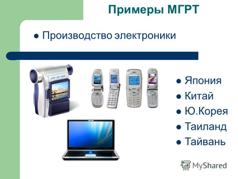 Примеры МГРТ Производство электроники Япония Китай Ю.Корея Таиланд Тайвань