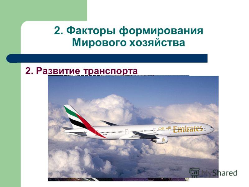 2. Факторы формирования Мирового хозяйства 2. Развитие транспорта