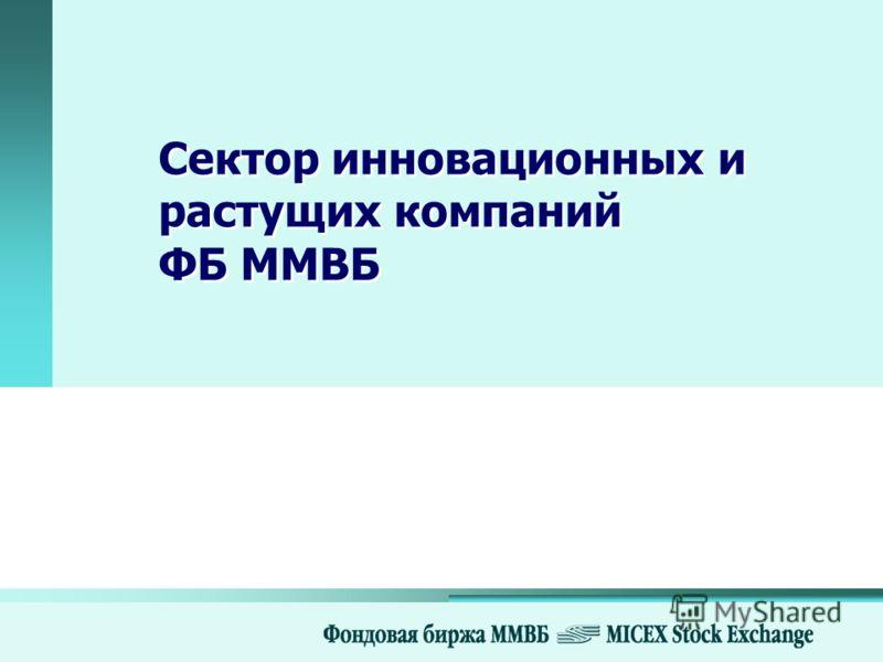 Сектор инновационных и растущих компаний ФБ ММВБ