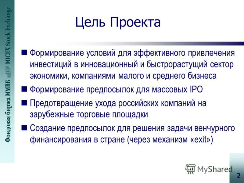 2 Цель Проекта nФормирование условий для эффективного привлечения инвестиций в инновационный и быстрорастущий сектор экономики, компаниями малого и среднего бизнеса nФормирование предпосылок для массовых IPO nПредотвращение ухода российских компаний