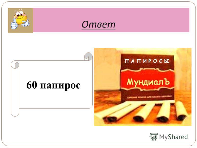 Ответ 60 папирос