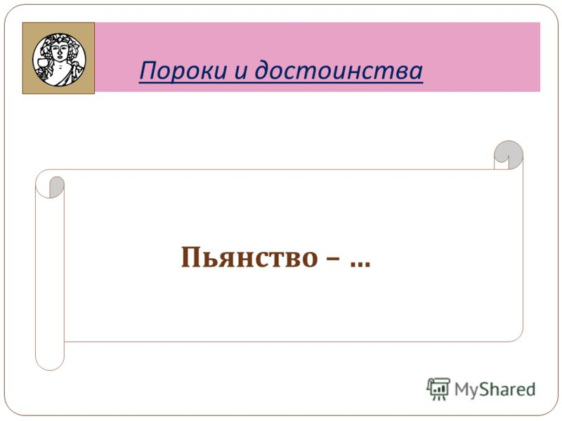 Пороки и достоинства Пьянство – ….