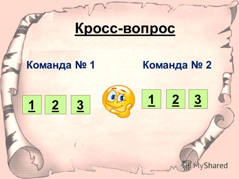 Кросс-вопрос Команда 1 Команда 2 123 312