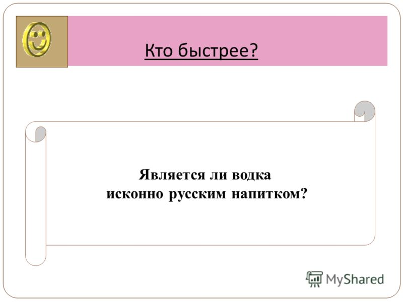 Кто быстрее ? Является ли водка исконно русским напитком?