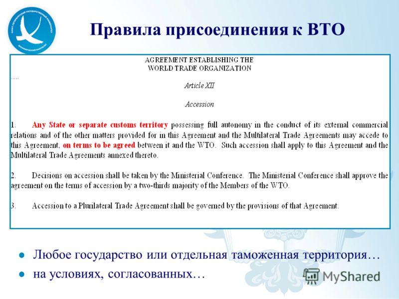 www.worldec.ru Правила присоединения к ВТО Любое государство или отдельная таможенная территория… на условиях, согласованных…