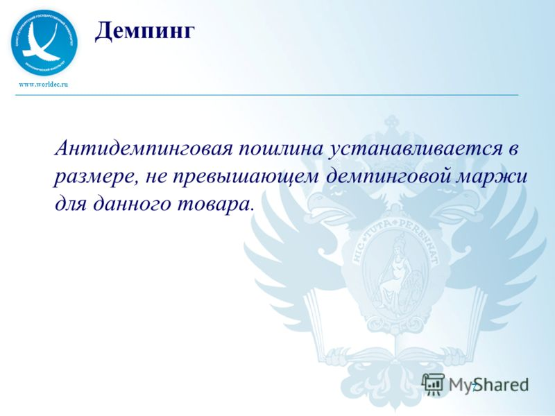 www.worldec.ru 7 Демпинг Антидемпинговая пошлина устанавливается в размере, не превышающем демпинговой маржи для данного товара.