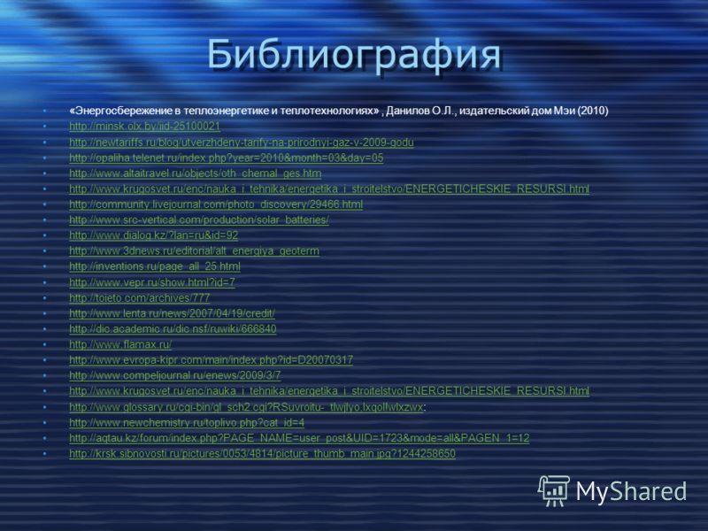 Библиография «Энергосбережение в теплоэнергетике и теплотехнологиях», Данилов О.Л., издательский дом Мэи (2010) http://minsk.olx.by/iid-25100021 http://newtariffs.ru/blog/utverzhdeny-tarify-na-prirodnyi-gaz-v-2009-godu http://opaliha.telenet.ru/index