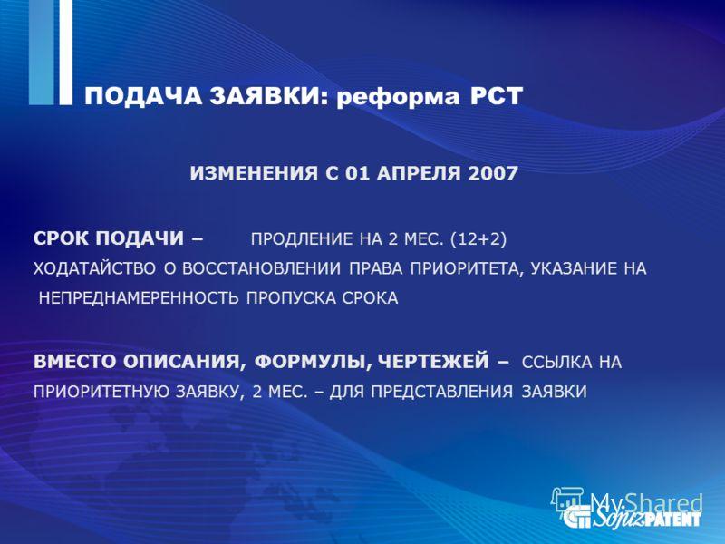 ПОДАЧА ЗАЯВКИ: реформа РСТ ИЗМЕНЕНИЯ С 01 АПРЕЛЯ 2007 СРОК ПОДАЧИ – ПРОДЛЕНИЕ НА 2 МЕС. (12+2) ХОДАТАЙСТВО О ВОССТАНОВЛЕНИИ ПРАВА ПРИОРИТЕТА, УКАЗАНИЕ НА НЕПРЕДНАМЕРЕННОСТЬ ПРОПУСКА СРОКА ВМЕСТО ОПИСАНИЯ, ФОРМУЛЫ, ЧЕРТЕЖЕЙ – ССЫЛКА НА ПРИОРИТЕТНУЮ ЗА