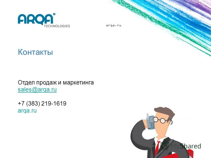 Контакты arqa.ru Отдел продаж и маркетинга sales@arqa.ru +7 (383) 219-1619 arqa.ru