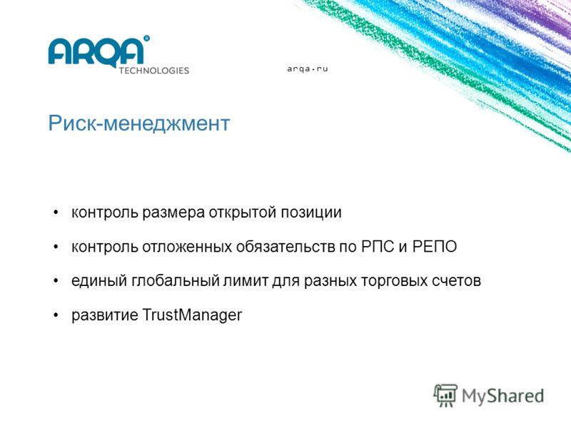 Риск-менеджмент контроль размера открытой позиции контроль отложенных обязательств по РПС и РЕПО единый глобальный лимит для разных торговых счетов развитие TrustManager