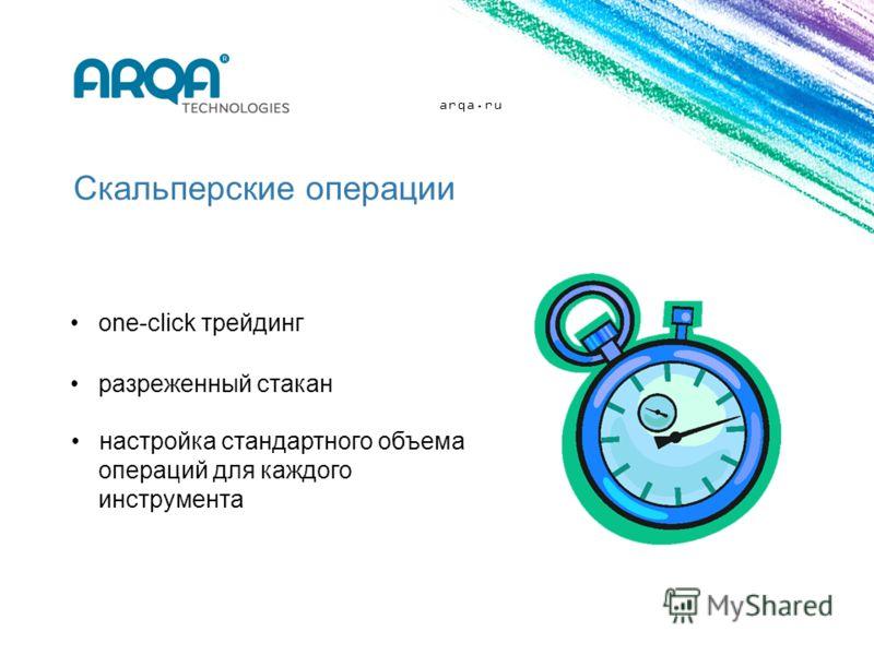 arqa.ru Скальперские операции one-click трейдинг разреженный стакан настройка стандартного объема операций для каждого инструмента