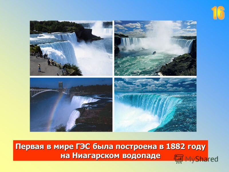 Первая в мире ГЭС была построена в 1882 году на Ниагарском водопаде