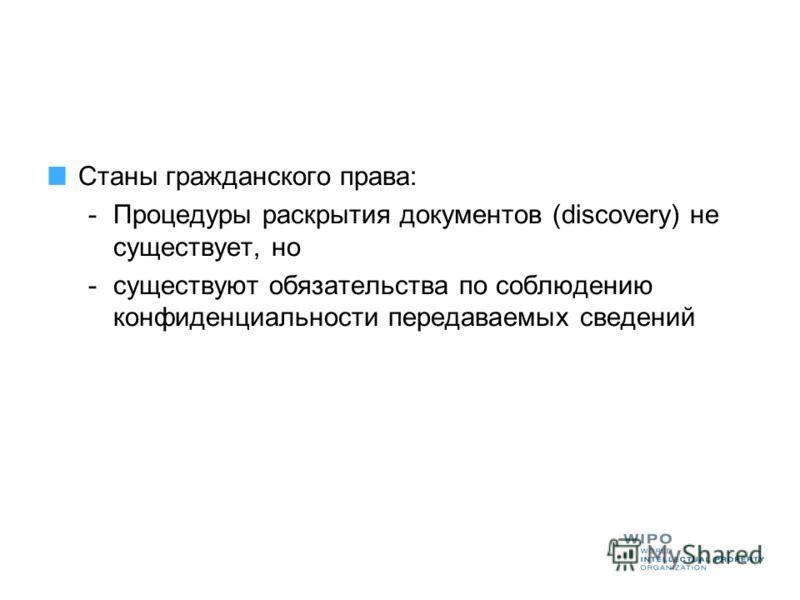 Станы гражданского права: -Процедуры раскрытия документов (discovery) не существует, но -существуют обязательства по соблюдению конфиденциальности передаваемых сведений