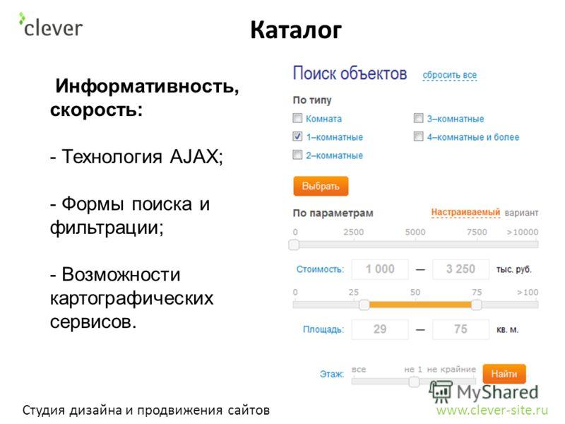 Каталог Студия дизайна и продвижения сайтов www.clever-site.ru Информативность, скорость: - Технология AJAX; - Формы поиска и фильтрации; - Возможности картографических сервисов.