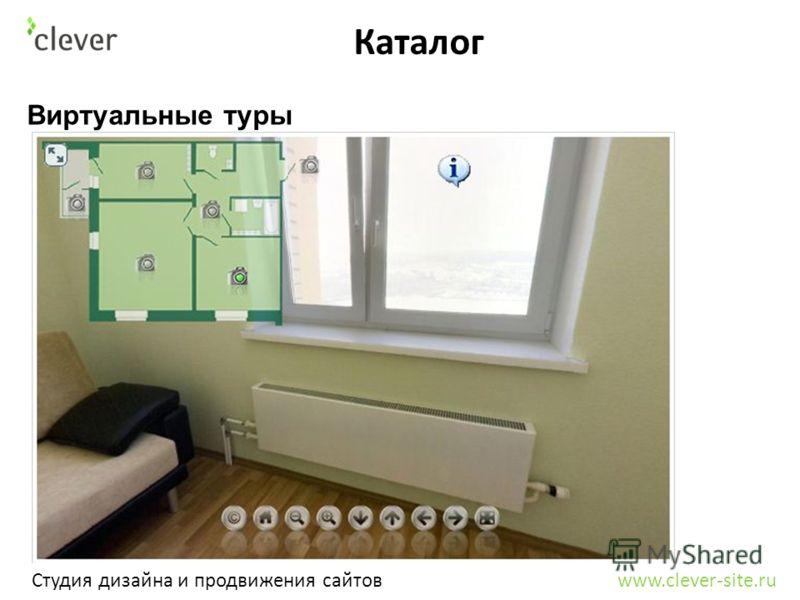Каталог Студия дизайна и продвижения сайтов www.clever-site.ru Виртуальные туры