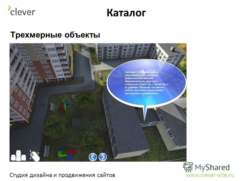 Каталог Студия дизайна и продвижения сайтов www.clever-site.ru Трехмерные объекты