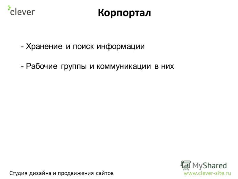 Корпортал Студия дизайна и продвижения сайтов www.clever-site.ru - Хранение и поиск информации - Рабочие группы и коммуникации в них
