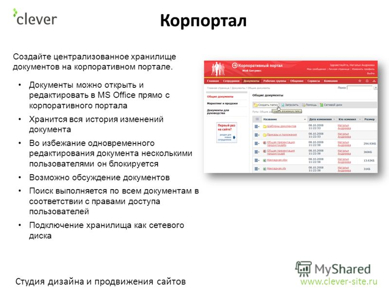 Корпортал Студия дизайна и продвижения сайтов www.clever-site.ru Создайте централизованное хранилище документов на корпоративном портале. Документы можно открыть и редактировать в MS Office прямо с корпоративного портала Хранится вся история изменени