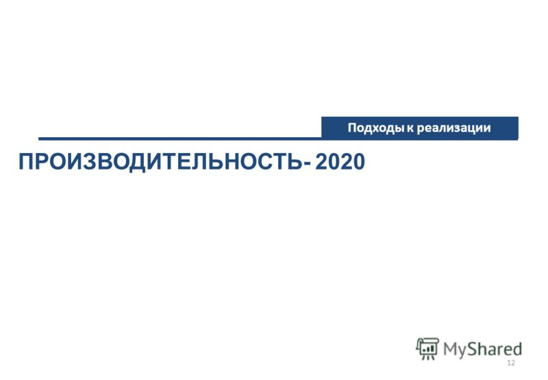 12 ПРОИЗВОДИТЕЛЬНОСТЬ- 2020 Подходы к реализации